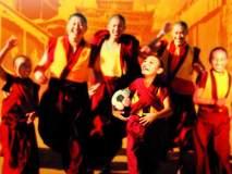 वर्तमानात जगणे शिकवणारा तिबेटीयन चित्रपट 'द कप'
