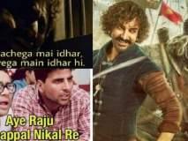 तुम्हीही पाहा आणि हसा! 'ठग्स आॅफ हिंदोस्तान'चे भन्नाट मीम्स व्हायरल!!