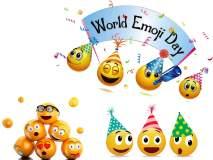 World Emoji Day : बऱ्याचदा 'या' इमोजींचा केला जातो चुकीचा वापर; जाणून घ्या खरा अर्थ