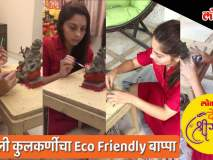 सोनाली कुलकर्णीने घडवली Eco Friendly बाप्पाची मूर्ती, पहा त्याचा हा Video