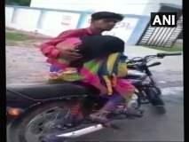 मरणानंतरही मरणयातना सुरुच, शववाहिनी नाकारल्यानं आईचा मृतदेह त्यानं बाईकवरुन नेला