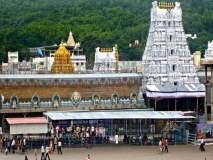 'मंदिरात नववर्ष साजरं करायचं नाही, ही आपली संस्कृती नाही'; आंध्र प्रदेश सरकारने केलं परिपत्रक जारी
