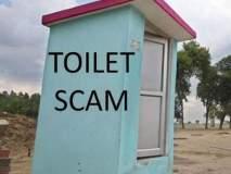 नेवासा पंचायत समितीमधील ठेकेदाराने शौचालयाचे अनुदान केले लंपास
