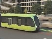 रस्त्यावर धावणारी 'ही' अनोखी ट्रेन पाहिलीत का?