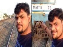 ट्रेनसमोर सेल्फी काढतानाचा त्या तरूणाचा व्हिडीओ आठवतोय? हे आहे व्हिडीओमागील सत्य