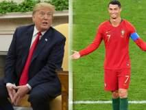 ट्रम्प म्हणाले, 'रोनाल्डो राष्ट्राध्यक्ष होऊ शकत नाही'; पोर्तुगालच्या प्रमुखांनी लगावली 'फ्री किक'