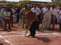 डोंजा गावात सचिनने लुटला विद्यार्थ्यांसोबत क्रिकेटचा आनंद