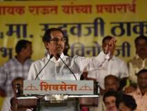 Ratnagiri Sindhudurg Election: उद्धव ठाकरेंच्या कणकवलीतील सभेला भाडोत्री गर्दी; नितेश राणेंकडून व्हिडिओ व्हायरल