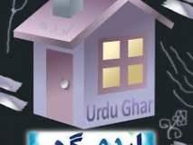 मोदींच्या हस्ते उर्दू घरचे भूमिपूजन व्हावे; सोलापुरच्या महापौरांनी पाठविले मुख्यमंत्र्यांना पत्र