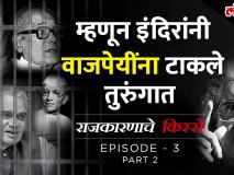 राजकारणाचे किस्से Episode 3 Part 2   काय घडलं होतं तेव्हा जेव्हा इंदिरा गांधींनी वाजपेयींना टाकलं होतं तुरुंगात!