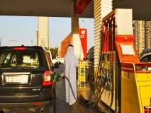 'या' देशांमध्ये पेट्रोल सर्वात स्वस्त