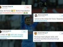 Indian Air Strike on Pakistan: भारतीय खेळाडूंचा हवाई दलाला सॅल्यूट