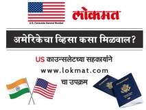 Visa Interview : फिंगरप्रिंट्स रजिस्टरकरण्यासाठी मुंबईतील ठिकाण बदलले