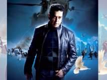 Vishwaroopam 2 Movie Review : अॅक्शनचा 'ओव्हरडोज'
