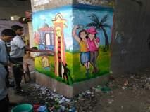 शाळकरी विद्यार्थ्यांनी भिंतीना दिला सप्तरंगी साज