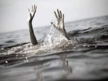 श्रीरामपूरमध्ये मामीसह दोन भाच्यांचा पाण्यात बुडून मृत्यू