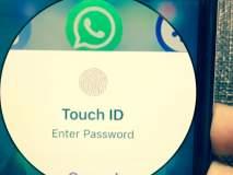 Whatsapp चे भन्नाट फिचर; Face किंवा Touch ID ने करा लॉक-अनलॉक