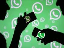 WhatsAppवर डिलिट केलेला मेसेजही आता वाचता येणार!