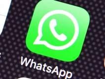 31 डिसेंबरपर्यंत 'या' फोनवर व्हॉट्सअॅप बंद होणार; तुमचा तर नाहीय ना?