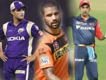 IPL 2018: गांगुली, धवनची 'विकेट' काढणाऱ्यांनीच उडवली गौतम गंभीरची 'दांडी'?