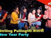 #StrilingPulling च्या स्टारकास्टने एकमेकांसोबत Enjoy केली New Year Party