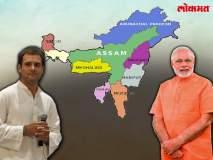 Lok Sabha Election 2019 Result : पूर्वोत्तर भारतात कमळ उमलणार?