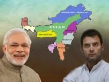 लोकसभा निवडणूक निकाल 2019 : पूर्वोत्तर भारतातही भाजपाची मुसंडी, 14 जागांवर घेतली आघाडी