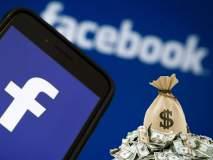 Facebook युजर्सना घरबसल्या पैसे कमवण्याची संधी, जाणून घ्या कसं