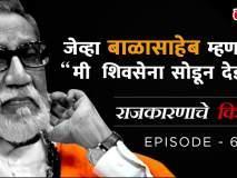 राजकारणाचे किस्से Episode 6 'मी ShivSena सोडून देईन' का म्हणाले होते असं बाळासाहेब ठाकरे?