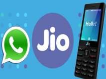 Jio Phone WhatsApp: व्हॉट्सअॅप आता जिओ फोनवर, असे करा डाऊनलोड...