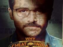 'चीट इंडिया' नाही 'व्हाय चीट इंडिया'! ऐनवेळी बदलले इमरान हाश्मीच्या चित्रपटाचे नाव!!