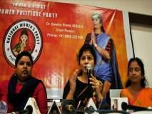 आता महिलांचा स्वतंत्र पक्ष राजकीय रिंगणात मुंबईत घोषणा : ५० टक्के कोट्यासाठी लढणार