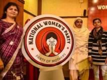 महिलांसाठी स्वतंत्र राजकीय पक्षाची स्थापना