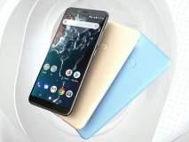 शाओमीने लॉन्च केला नवा Mi A2 स्मार्टफोन, जाणून घ्या किंमत आणि फीचर्स!