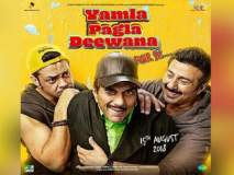 Yamla Pagla Deewana Phir Se movie review: नुसताच वैताग!