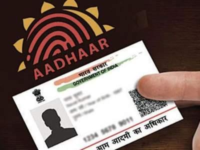 आधार कार्ड वैध की अवैध? आज सर्वोच्च निकाल सुनावणार महत्त्वपूर्ण निकाल