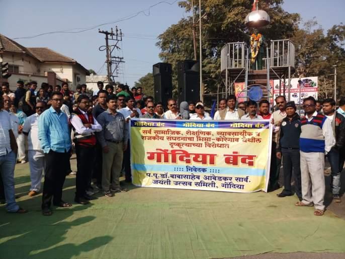 Koregaon Bhima case closed in Vidarbha; Results on schools and markets | कोरेगाव भीमा प्रकरणी विदर्भात तणावपूर्ण बंद; शाळा व बाजारपेठांवर परिणाम