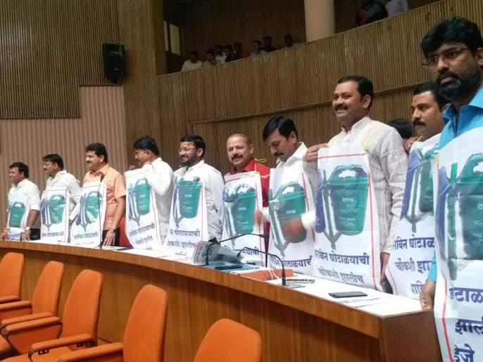 The Dustbin Purchase scam happened in the clean survey in Nashik Municipal General Assembly | नाशिक महापालिकेच्या महासभेत स्वच्छ सर्वेक्षणांतर्गत डस्टबिन खरेदी घोटाळा गाजला
