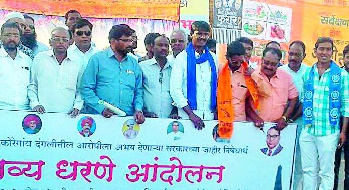 Dharana agitation on the issue of Koregaon Bhima in Pusad | पुसदमध्ये कोरेगाव भीमाप्रकरणी धरणे आंदोलन