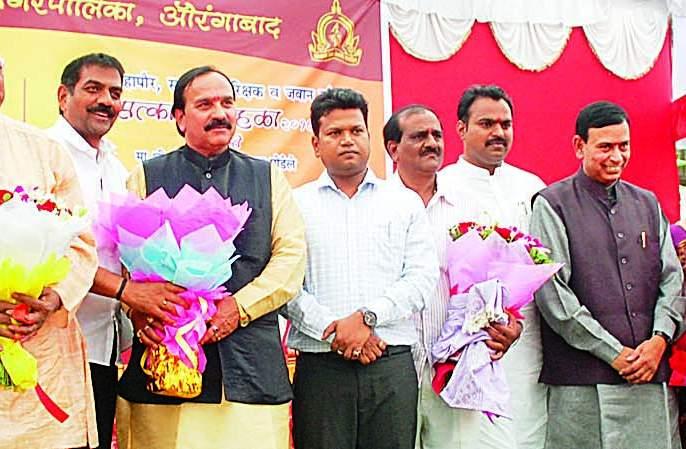 Aurangabad Municipal Corporation's Annual Politics | औरंगाबाद मनपा वर्धापनदिनी राजकीय कोपरखळ्या