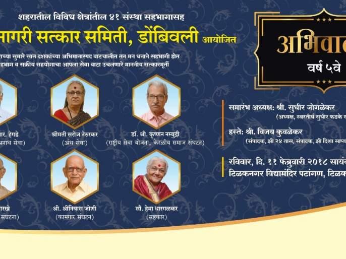 Dombivlit Ravavavari Six Guinjans Greeting Ceremony | डोंबिवलीत रविावरी सहा गुणीजनांचा अभिवादन सोहळा