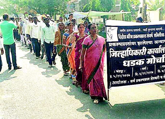 Return the land to Dindoda project affected | दिंदोडा प्रकल्पग्रस्तांना जमिनी परत करा