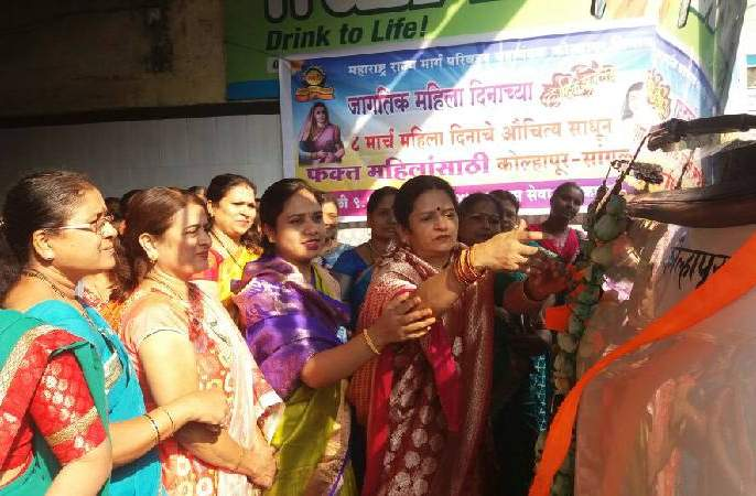 Women's Day 2018 Kolhapur- Sangli 'Ladies Special' ST started! | Women's Day 2018 कोल्हापूर- सांगली 'लेडीज स्पेशल' एस.टी सुरु!