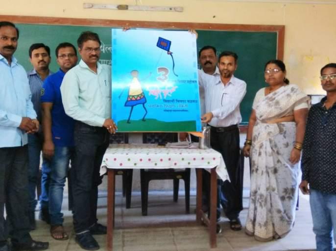 Kolhapur: Unveiling the logo of the third childhood festival   कोल्हापूर : तिसऱ्याबालचित्रपट महोत्सवाच्या लोगोचे अनावरण