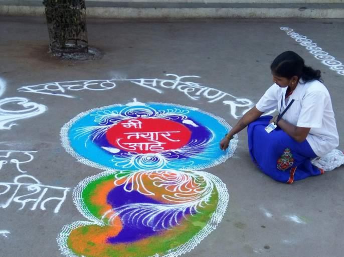 Satara: I'm ready to clean up Rongoli, message program in Mallakpur   सातारा :स्वच्छतेसाठी मी तयार आहेची दारोदारी रांगोळी,मलकापुरात संदेशउपक्रम