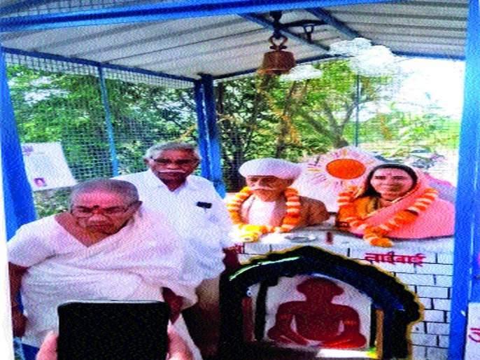 Kalaram temple entrance Satyagraha Jagtap Satyagraha memorial of the couple | काळाराम मंदिर प्रवेश सत्याग्रहातील सत्याग्रही जगताप दांपत्याचे कोनांब्याला स्मारक