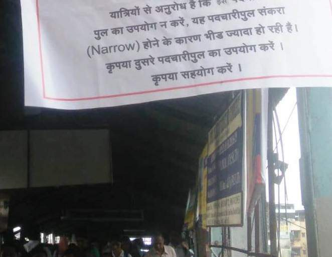 Do not use the old pedestrian bridge in the crowded time at Dombivli and Thakurli stations   डोंबिवलीसह ठाकुर्ली स्थानकात गर्दीच्या वेळेत जूने पादचारी पूल वापरू नका