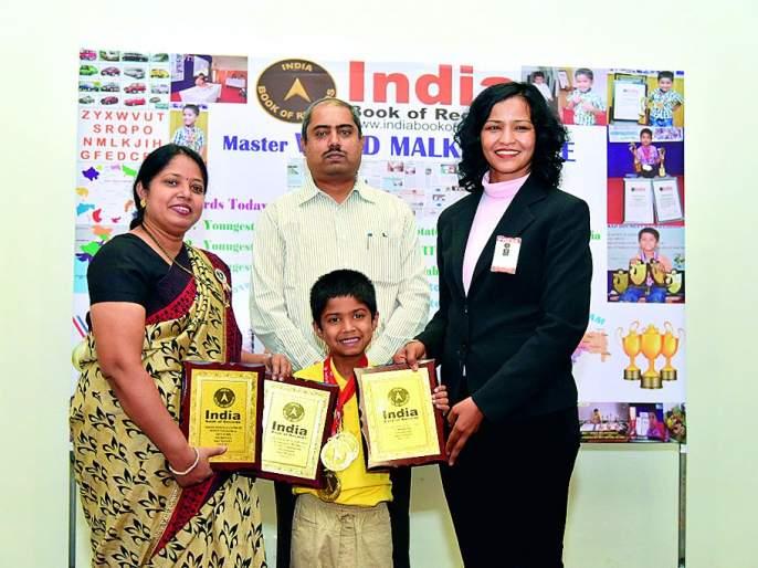 Just a little bit! Three-year-old Vikas's six-year record in Nagpur | जरा हटके! नागपुरातील सहा वर्षाच्या वरदचे तीन विक्रम