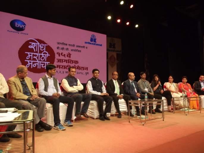 When we go abroad, we know the value of our men; Feelings of 'Shodh Marathi Mancha' Seminar | परदेशात गेल्यावर आपल्या माणसांची किंमत कळते; 'शोध मराठी मनाचा' परिसंवादात भावना
