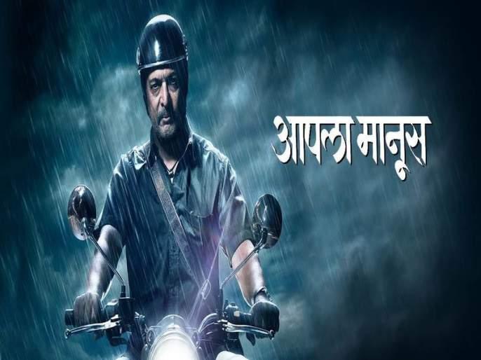 Nana Patekar's Aapla Manus Movie Review   Aapla Manus Movie Review : नाना पाटेकरने तारलेला आपला मानूस